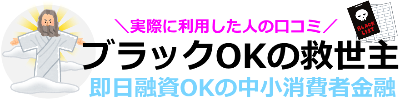 ブラックOK 消費者金融で融資がOK【超ブラック】
