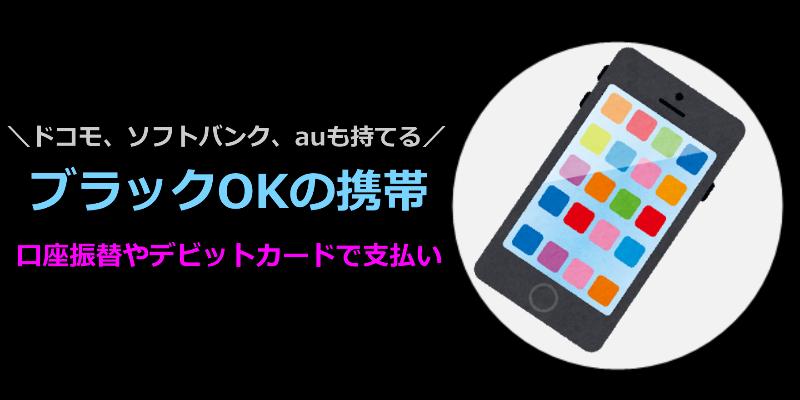 ブラックOK 携帯