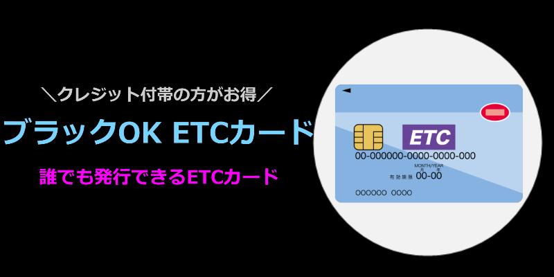 ETCカード ブラックOK