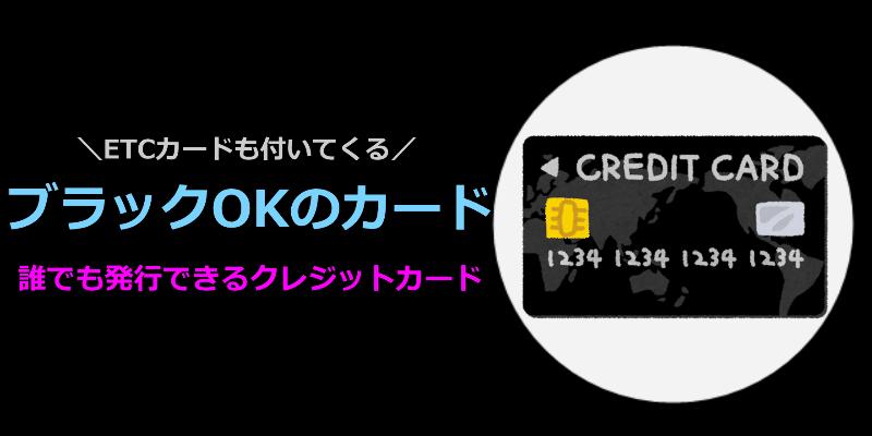 ブラックOKクレジットカード